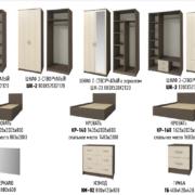 Модули спальни Ронда
