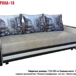 Диван-кровать 3х-местный Корона-10
