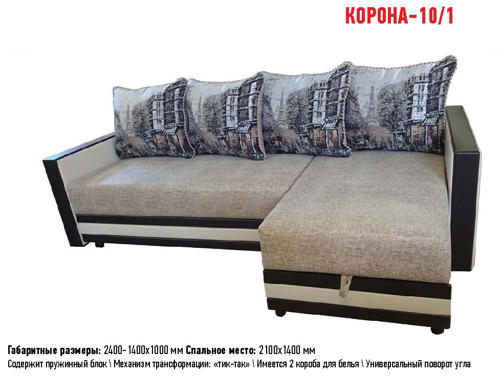 Диван-кровать угловой Корона-10-1