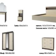 Модули спальни Бася