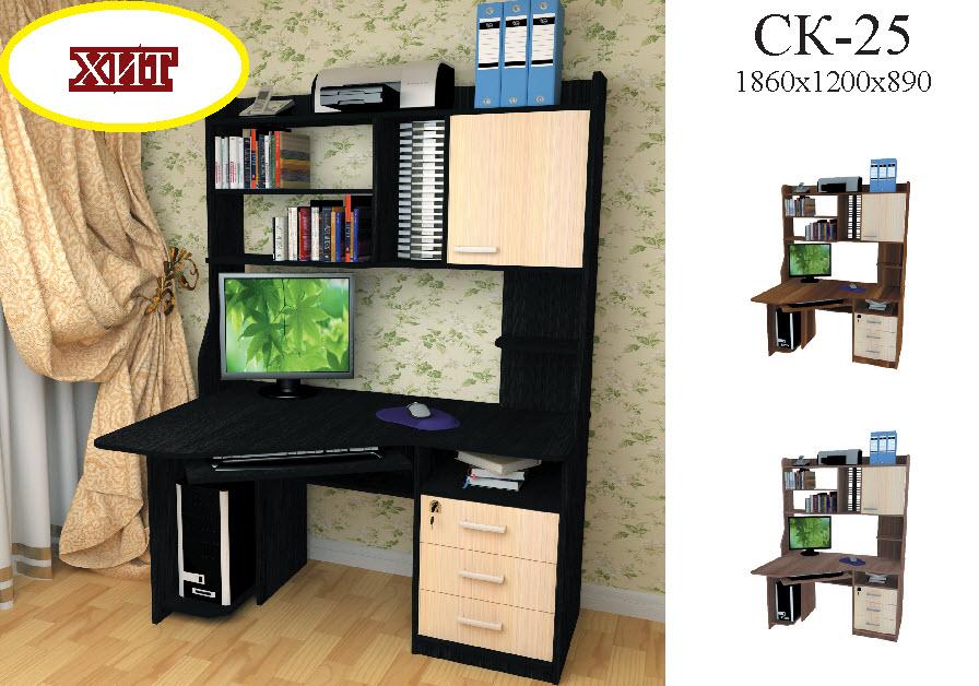 Стол компьютерный СК-25
