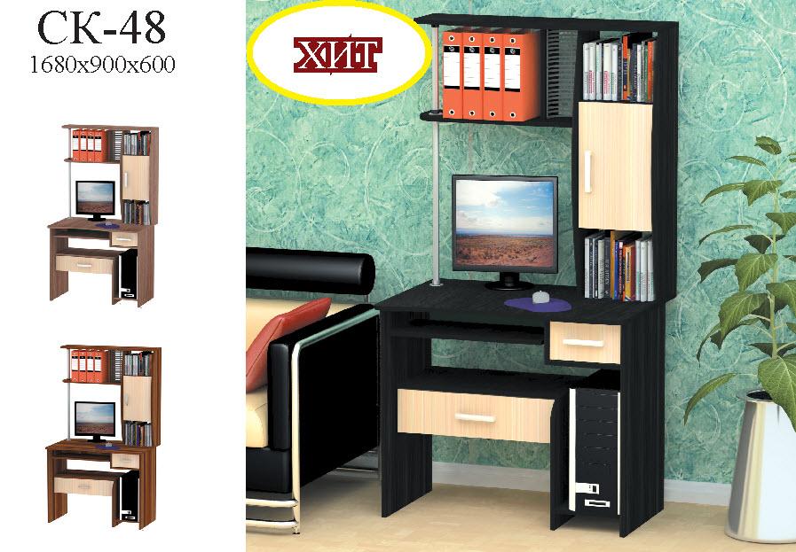 Стол компьютерный СК-48