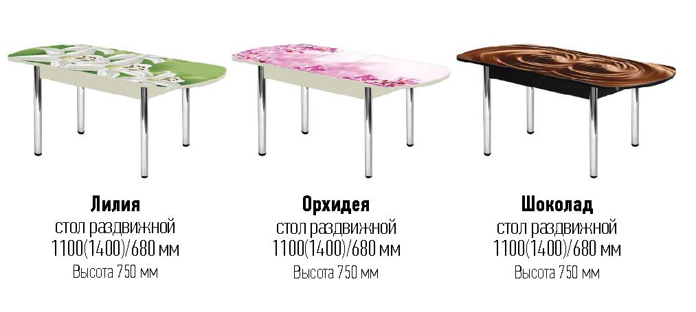 Столы раздвижные: Лилия, Орхидея, Шоколад