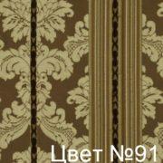 Диван Инфинити К1 140 91.1