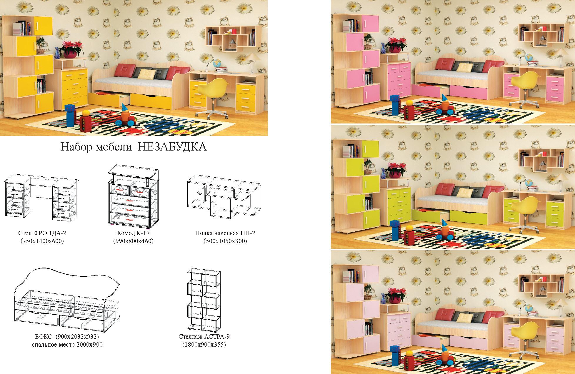 Набор детской мебели Незабудка