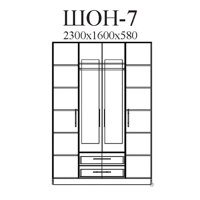 Шкаф ШОН-7 размеры