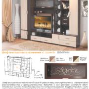 Мебель для гостиной Глория-5 описание