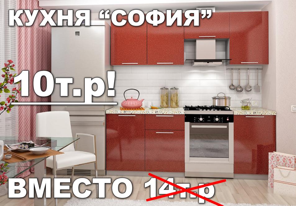 На все кухни коллекции София 2.1 скидка