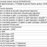 Прайс-лист комплектующие София с 20.09.2018г