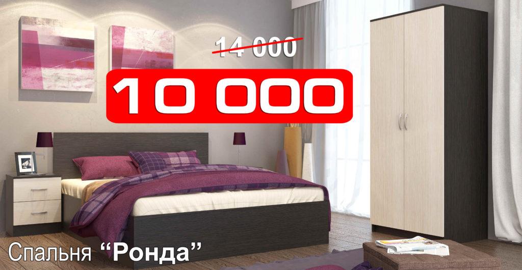 "Спальня ""Ронда"""