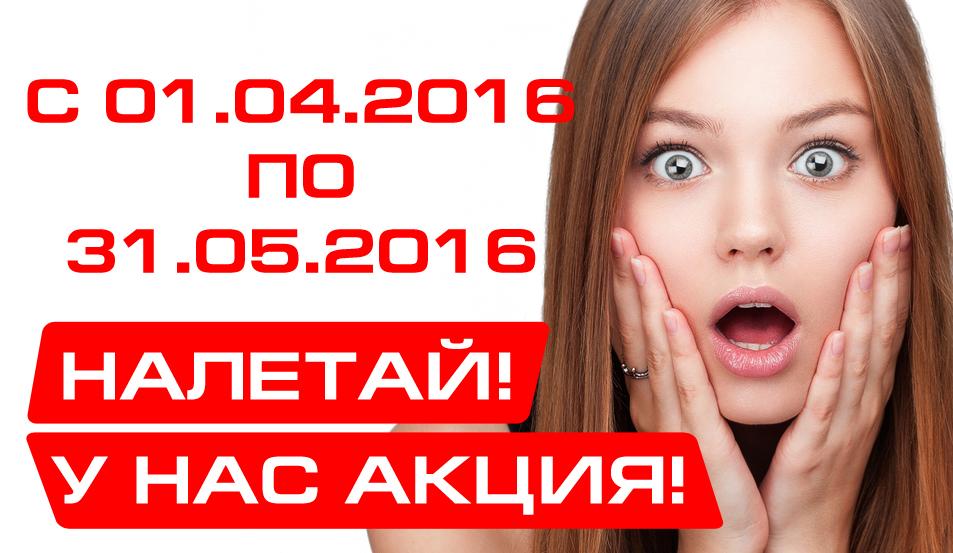 Снижение цен на мебель с 01.04.2016 по 31.05.2016