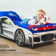 Кровать машина Марки Audi (10)