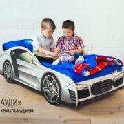 Кровать машина Марки Audi (6)
