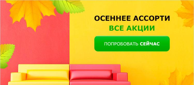 Осеннее ассорти 2017. ПОДРОБНЕЕ >>>