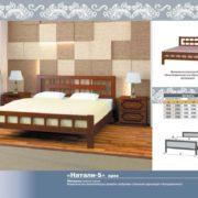 Кровать Натали-5 орех размер