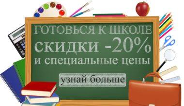 Пора покупать школьную мебель!