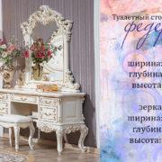 Спальня Федерика крем т.стол