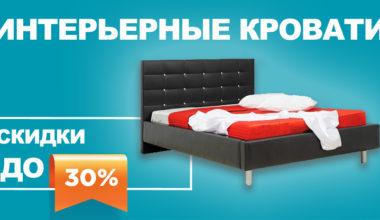 Распродажа интерьерных кроватей!