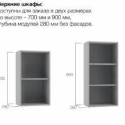 Модульный кухонный гарнитур Лофт Верхние шкафы