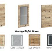 Модульный кухонный гарнитур Лофт фасады