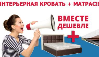 Вместе дешевле: интерьерная кровать + матрас!!!