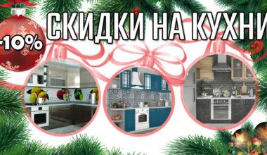 Скидки на кухни!!!