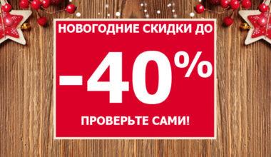 Новогодние скидки до 40% на мебель!