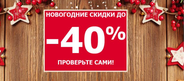 Новогодние скидки до 40% на мебель! ПОДРОБНЕЕ >>>