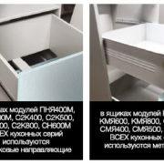 Модульный кухонный гарнитур «Опера» метабоксы