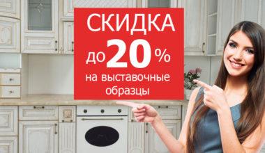 Распродажа мебели с экспозиции